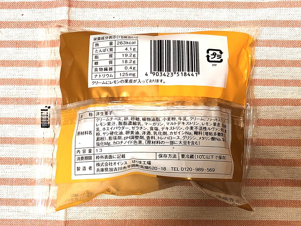 ローソン ウチカフェ 新商品チーズ&レモンのシュークリーム、シチリア産レモンが口の中に広がる