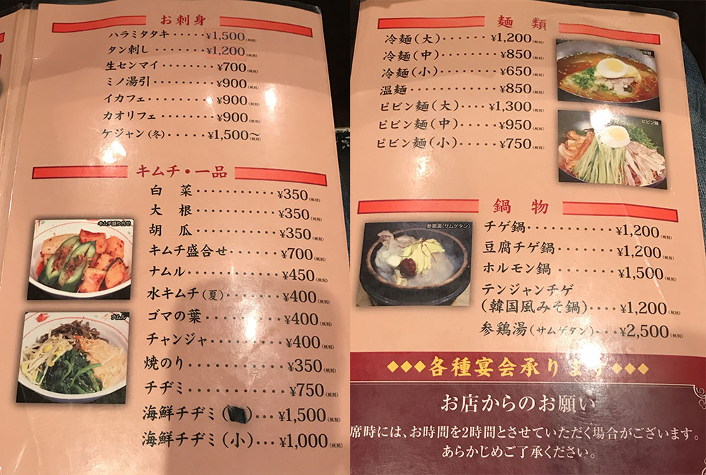 焼肉 ソウル 大阪 なんば 難波 黒毛和牛が堪能できる「味の名門焼肉ソウル」