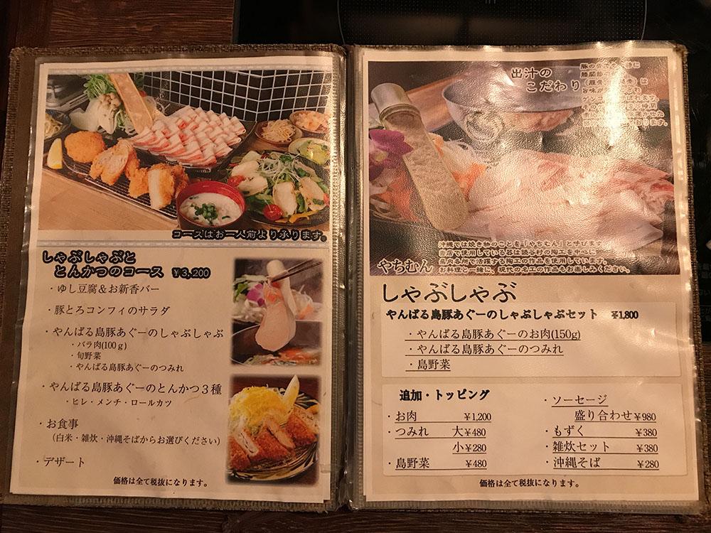 沖縄とんかつ食堂しまぶた屋 とんかつとしゃぶしゃぶがおすすめ、あぐー豚が食べられる