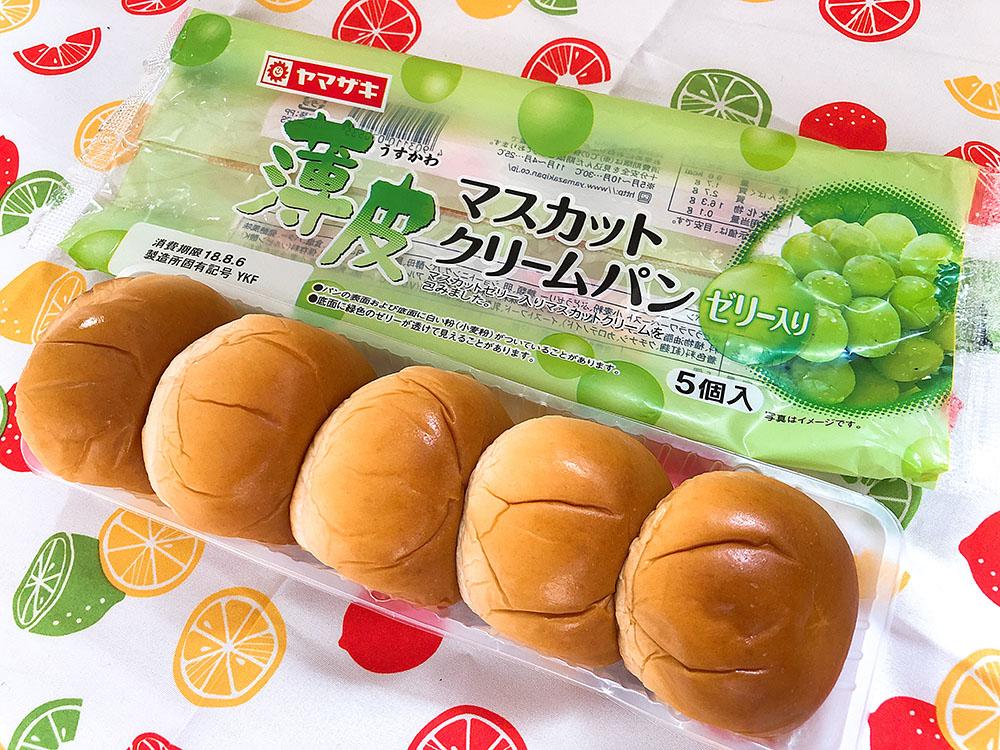 コンビニで買える新作、山崎製パンの人気パン・ゼリー入り薄皮マスカットクリームパン