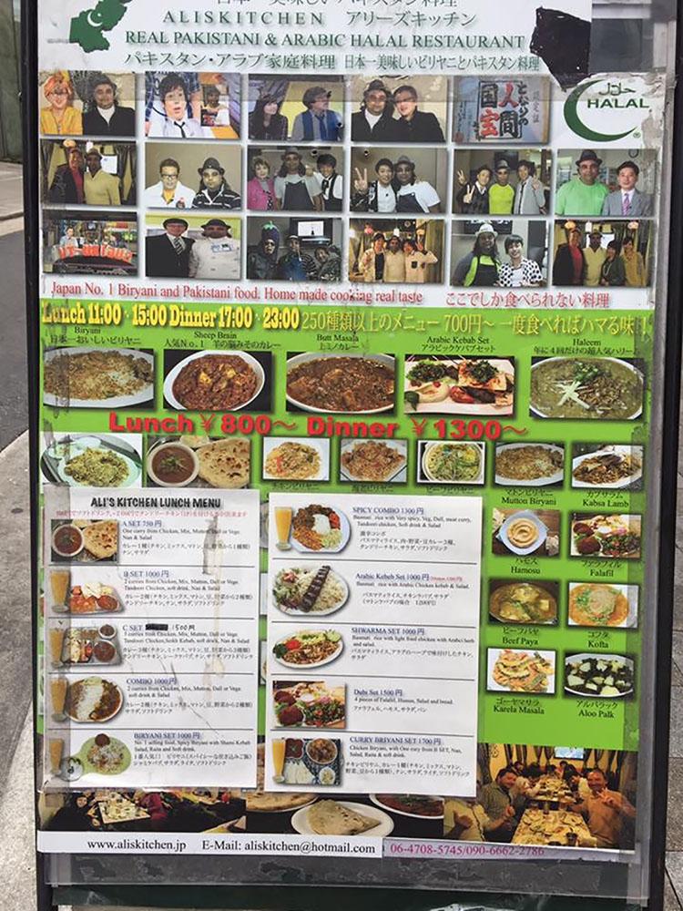 ビブグルマンのも載った日本一のビリヤニが心斎橋で食べれる・アリーズキッチン(ALI'S KITCHEN)