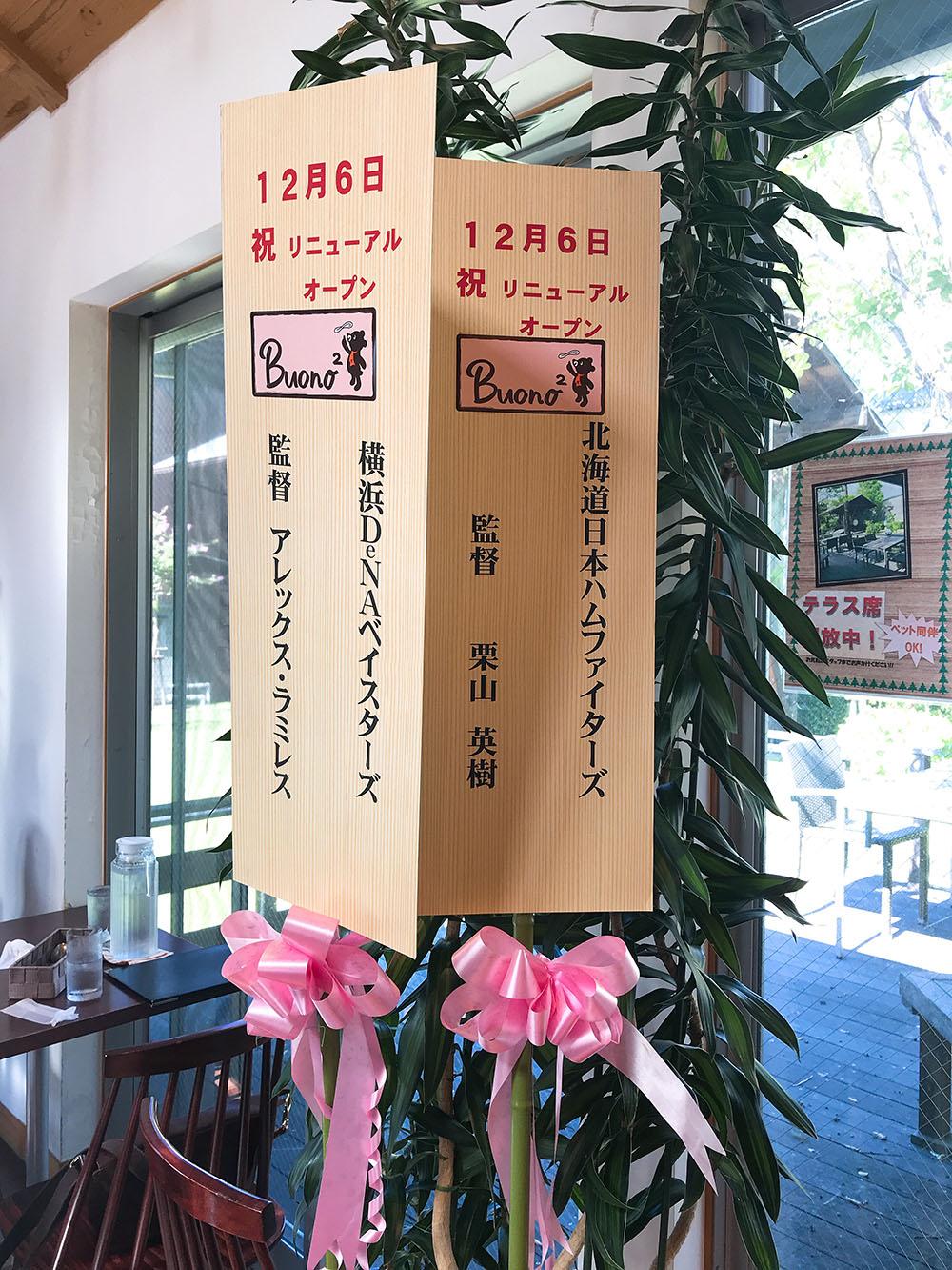 堺市美原区・ボーノボーノ(Buono2)農家レストランでモチモチピザが食べられる