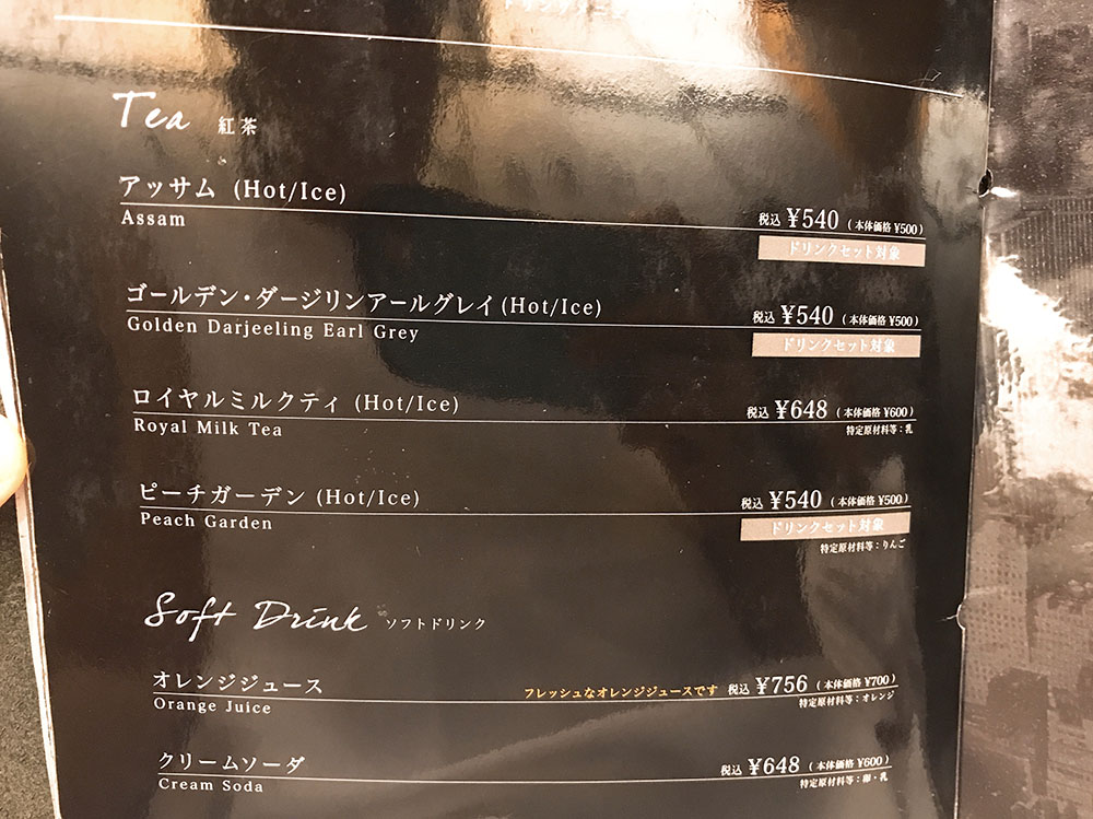 ゆったりとしたカフェで優雅なひと時・グラマシーニューヨーク大阪高島屋