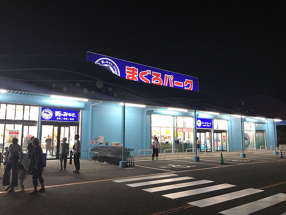 大阪・堺・大起水産のフードコート「街のみなと まぐろパーク 堺本店」でまぐろ解体ショーを毎日開催