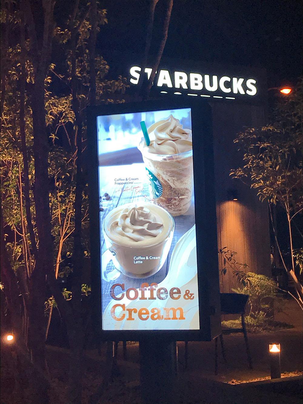 スターバックスコーヒーでレアなあのドリンク!コーヒークリームフラペチーノ