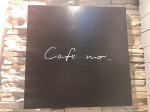 大阪・堀江・cafe no(カフェ ナンバー)はドリンク片手にインスタ映えスポット