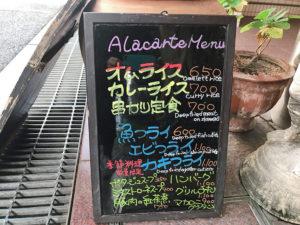 大阪・四ツ橋 オムライスと串カツならやっぱり明治軒