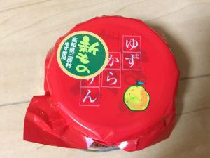大阪・堺市 激ウマの調味料「ゆずからりん」