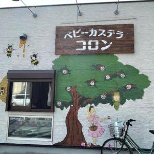 大阪・堺市 ベビーカステラ コロン